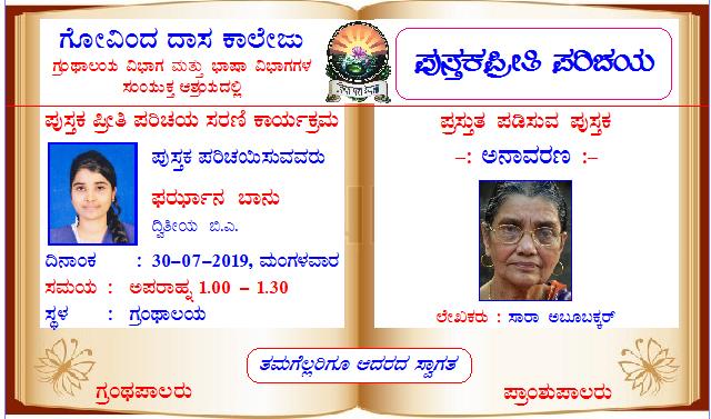 Pusthaka Preethi Parichaya – 4